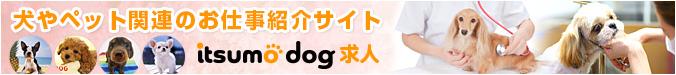 犬・ペット関連の仕事に特化した求人ポータルサイト ドッグカフェ.jp 求人