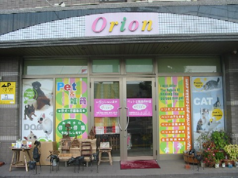 Pet & Goods Shop Orion�i�I���I���j �y�b�g�V���b�v �g���~���O�T���� �y�b�g�z�e�� �����������s������
