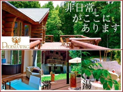 長野 ペット と 泊まれる 宿