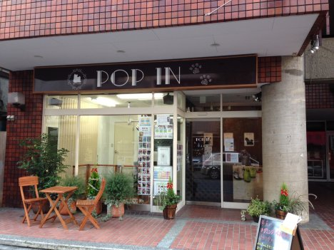 POP IN ドッグサロン、ペットホテル,グッズ販売 神奈川県横浜市港北区綱島西