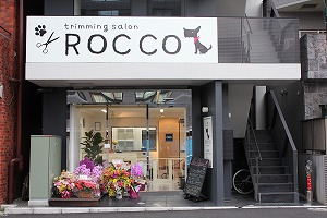 trimming salon ROCCO トリミングサロン 東京都新宿区