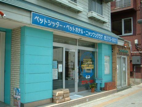 宮城県仙台市泉区のペットホテル - iタウンページ