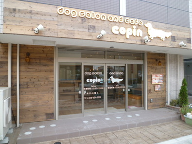 dogsalon and cafe copin �h�b�O�J�t�F �g���~���O�T���� ��ʌ��O���s