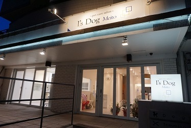 ~pet care salon~ I's Dog Meito 【アイズドッグ名東】 トリミングサロン 愛知県名古屋市名東区